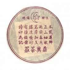 Чай Пуэр Мусульманин Фиолетовый (357гр)
